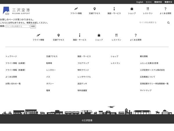 Screenshot of www.misawa-airport.co.jp