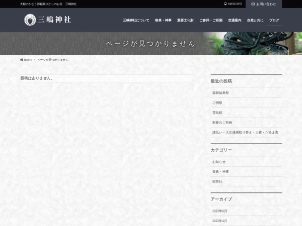 Screenshot of www.mishimajinja.or.jp