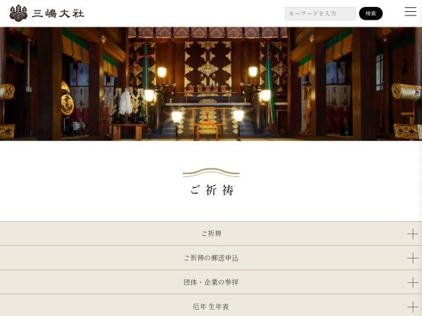 http://www.mishimataisha.or.jp/pray/