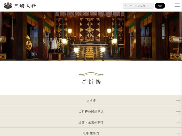 Screenshot of www.mishimataisha.or.jp