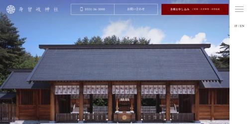 Screenshot of www.misogi.jp