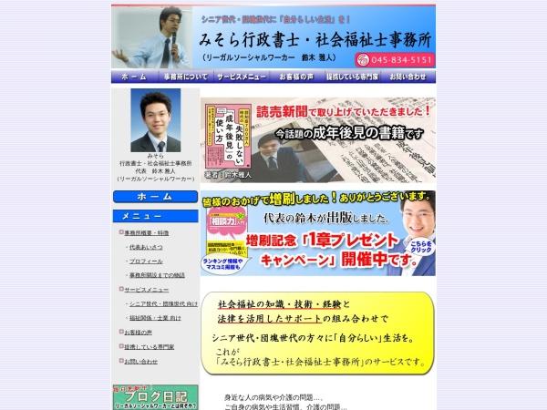 Screenshot of www.misora-office.com