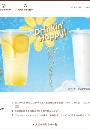 Screenshot of www.misterdonut.jp