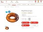 http://www.misterdonut.jp/m_menu/donut/dof02.html