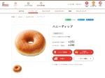 http://www.misterdonut.jp/m_menu/donut/drr01.html