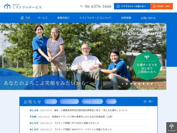http://www.mistralservice.co.jp