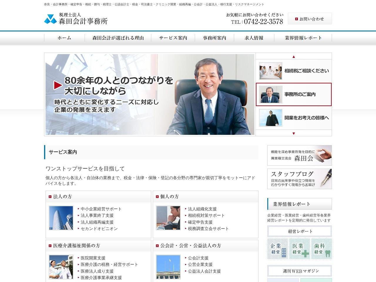 森田会計事務所(税理士法人)