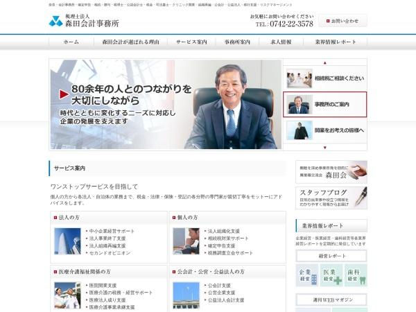 Screenshot of www.mit-morita.co.jp