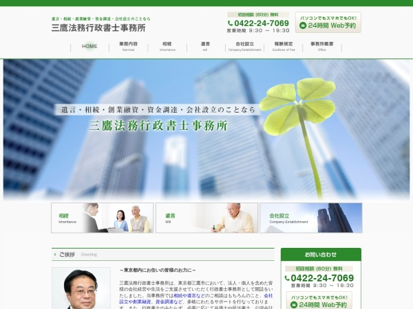 Screenshot of www.mitaka-houmu.com