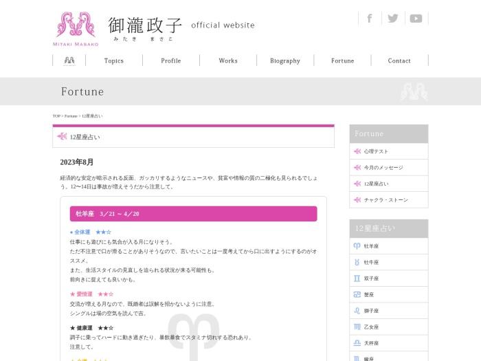http://www.mitaki-masako.net/fortune/fortunetelling/
