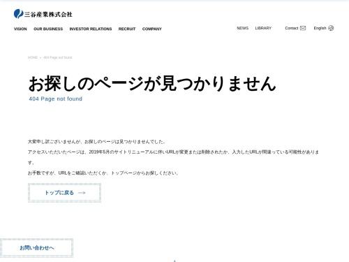 Screenshot of www.mitani.co.jp