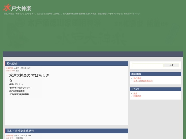Screenshot of www.mitodaikagura.co.jp