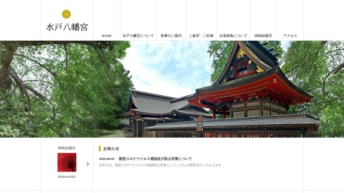 Screenshot of www.mitohachimangu.or.jp