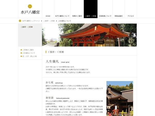 Screenshot of www.mitohachimangu.or.jp