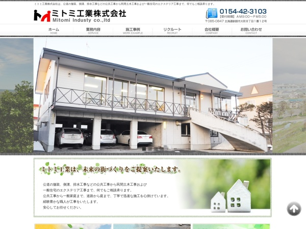 Screenshot of www.mitomi-industry.co.jp