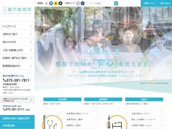 Screenshot of www.mitsubishi-hp.jp