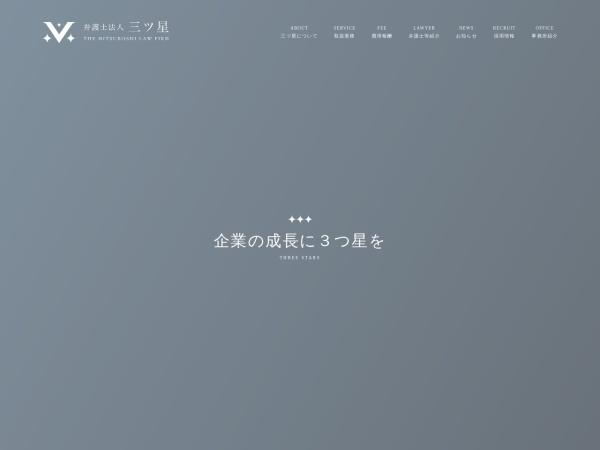 http://www.mitsuboshi-law.jp/