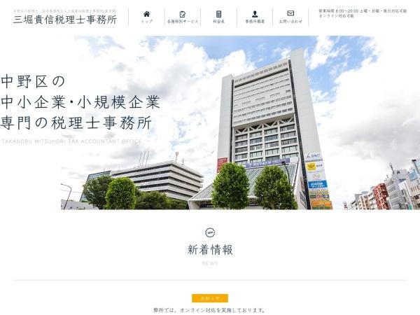 Screenshot of www.mitsuhori-zeirishi.com