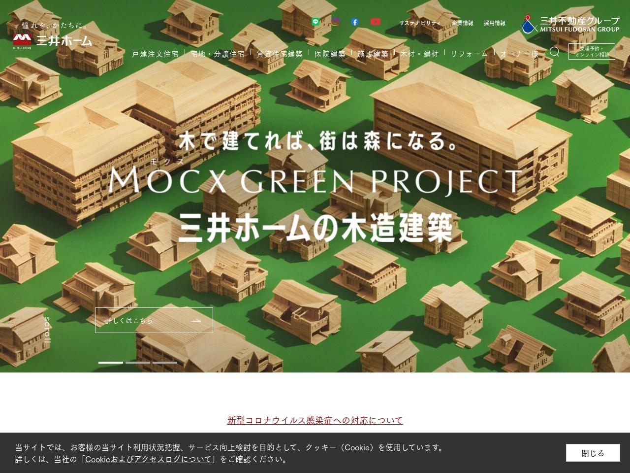 三井ホーム株式会社和歌山モデルハウス