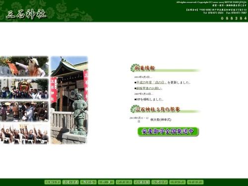 http://www.mitsuishi.or.jp/