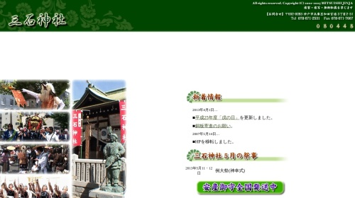 Screenshot of www.mitsuishi.or.jp