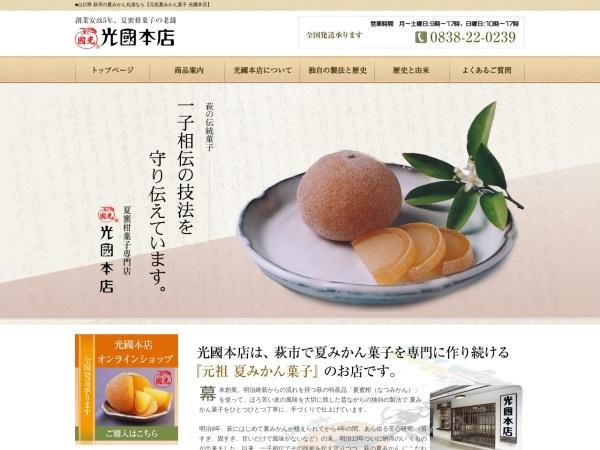 Screenshot of www.mitsukuni-honten.com