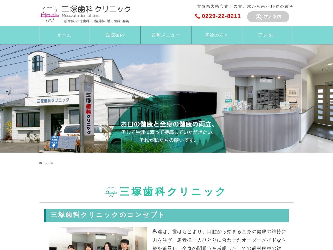 三塚歯科クリニック (宮城県大崎市)