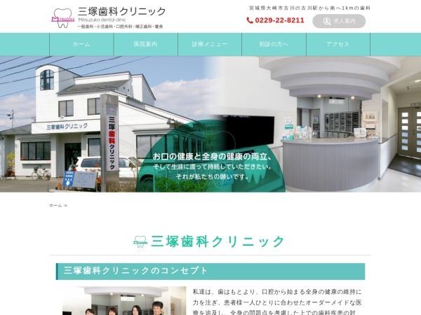 Screenshot of www.mitsuzuka-dent.com