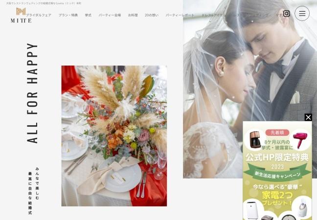 http://www.mitte.ne.jp/wedding/