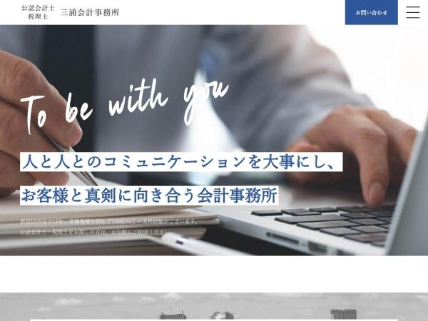 http://www.miura-cpa.jp