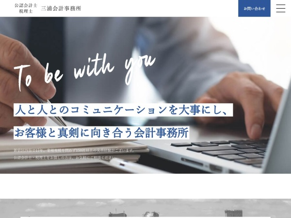 Screenshot of www.miura-cpa.jp