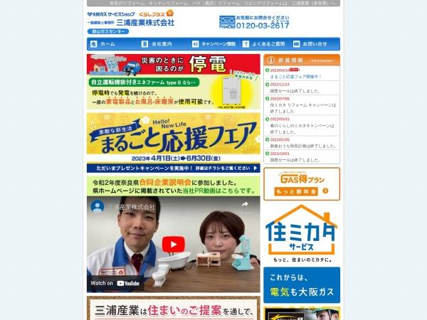 http://www.miura-sangyo.co.jp