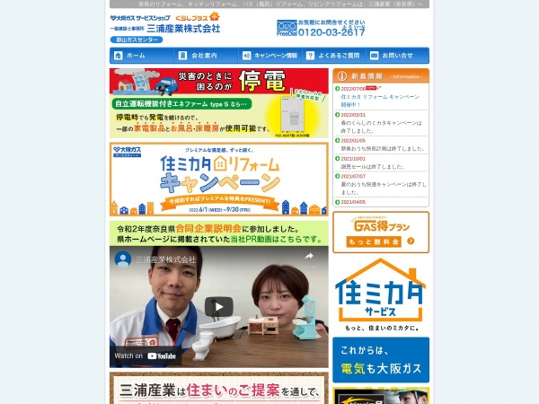 Screenshot of www.miura-sangyo.co.jp