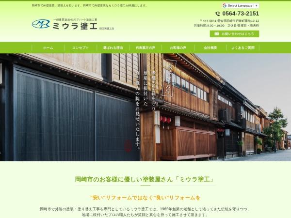 Screenshot of www.miura-tokou.com