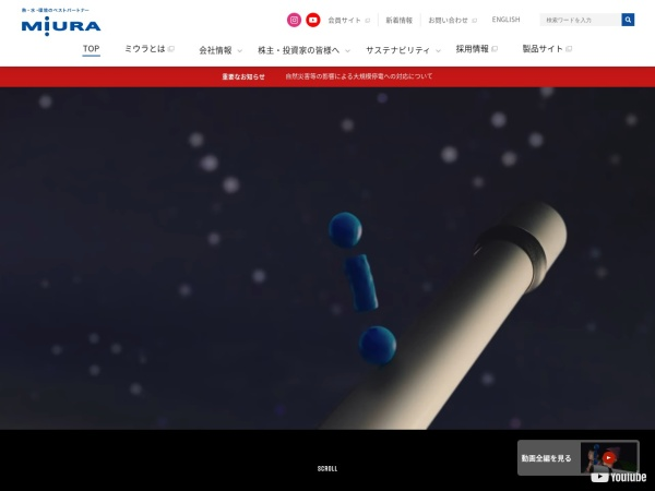 Screenshot of www.miuraz.co.jp