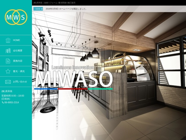 Screenshot of www.miwasou.co.jp