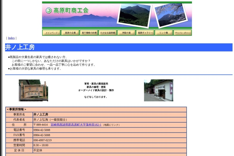 Screenshot of www.miya-shoko.or.jp