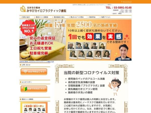 http://www.miyabi-chiro.com/