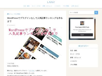 http://www.miyachiman.com/entry/cms/2015/03/06/78/