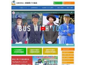 http://www.miyagi-bus-kyokai.jp/