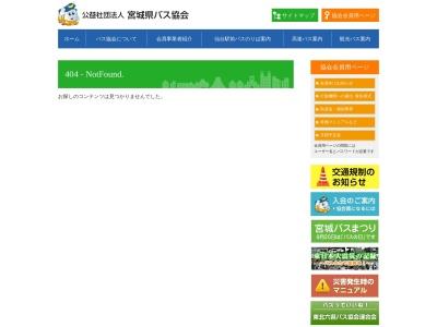 http://www.miyagi-bus-kyokai.jp/festival/fes23.html