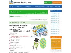 http://www.miyagi-bus-kyokai.jp/festival/festival25