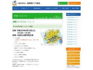 http://www.miyagi-bus-kyokai.jp/festival/festival28