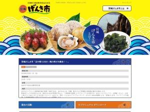 http://www.miyagi-genkiichi.com/