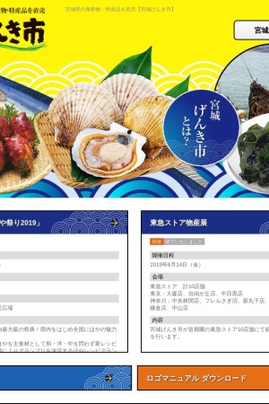 Screenshot of www.miyagi-genkiichi.com
