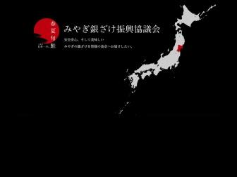 http://www.miyagi-ginzake.jp/