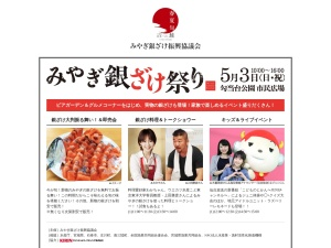 http://www.miyagi-ginzake.jp/eat2015/fes.html