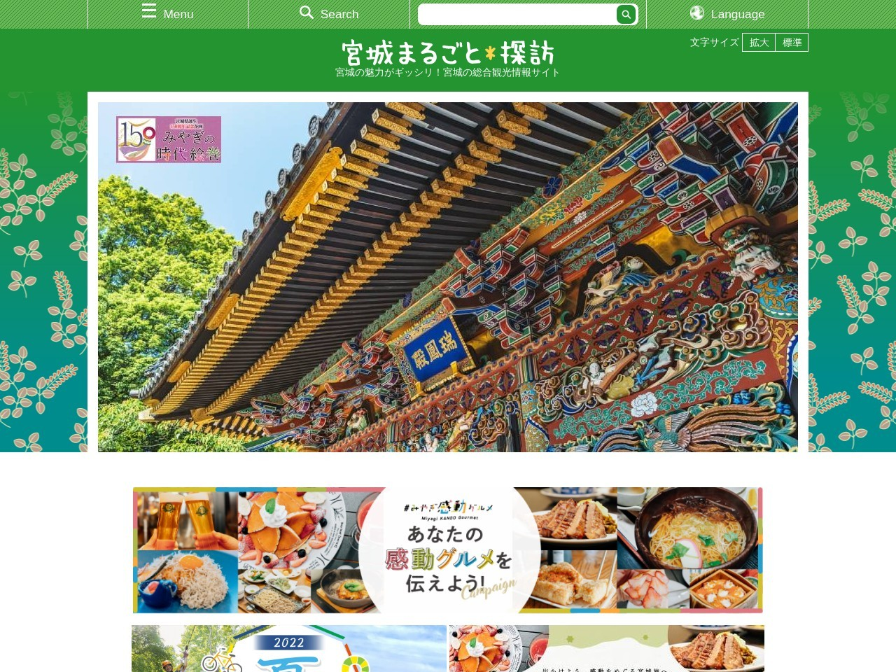 http://www.miyagi-kankou.or.jp/wom/o-1405