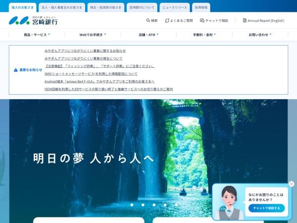 Screenshot of www.miyagin.co.jp