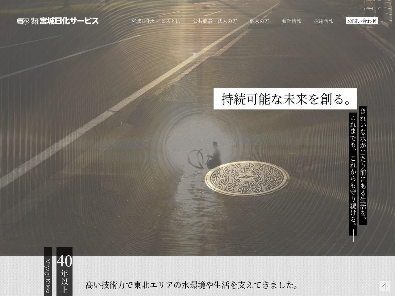 株式会社宮城日化サービス